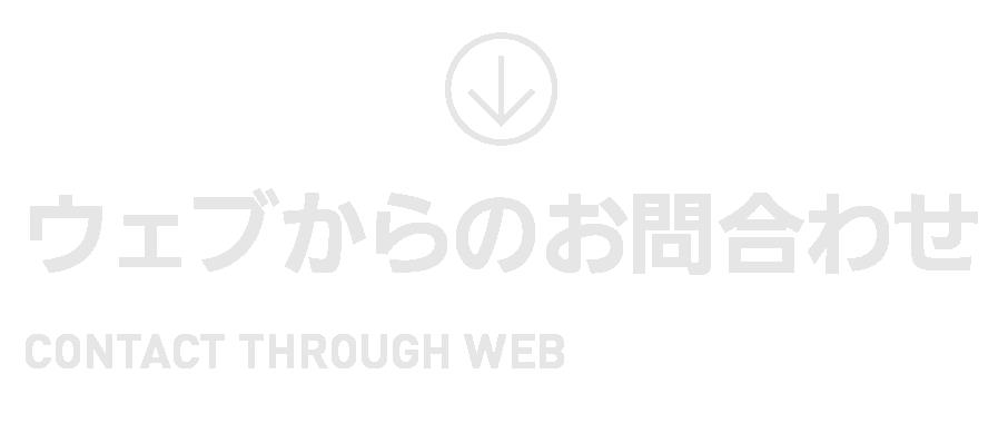 ウェブからのお問合わせ